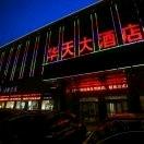 郑州华天大酒店有限公司