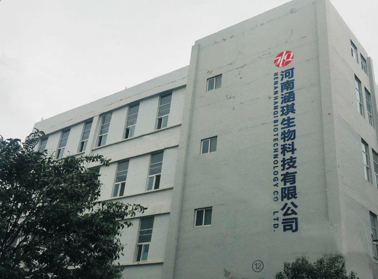 河南涵琪生物科技有限公司
