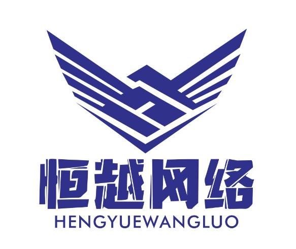 郑州恒越网络科技有限公司