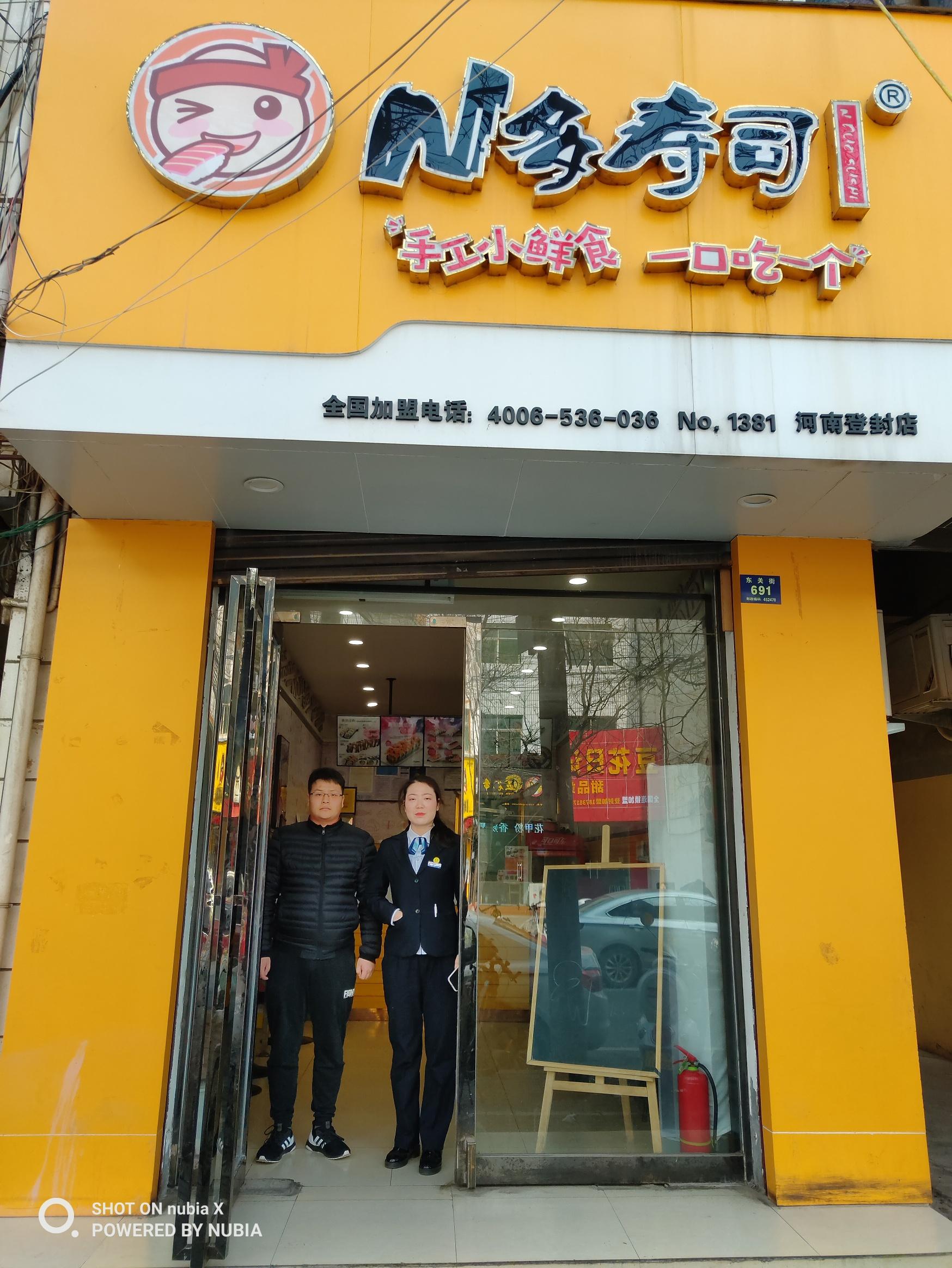 登封市市区世博寿司店