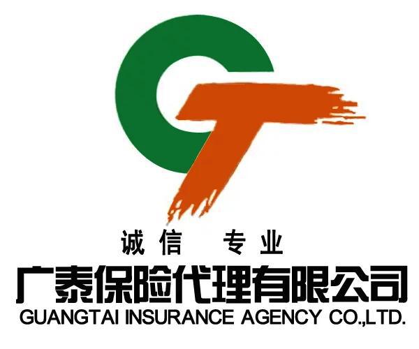 广泰保险代理有限公司