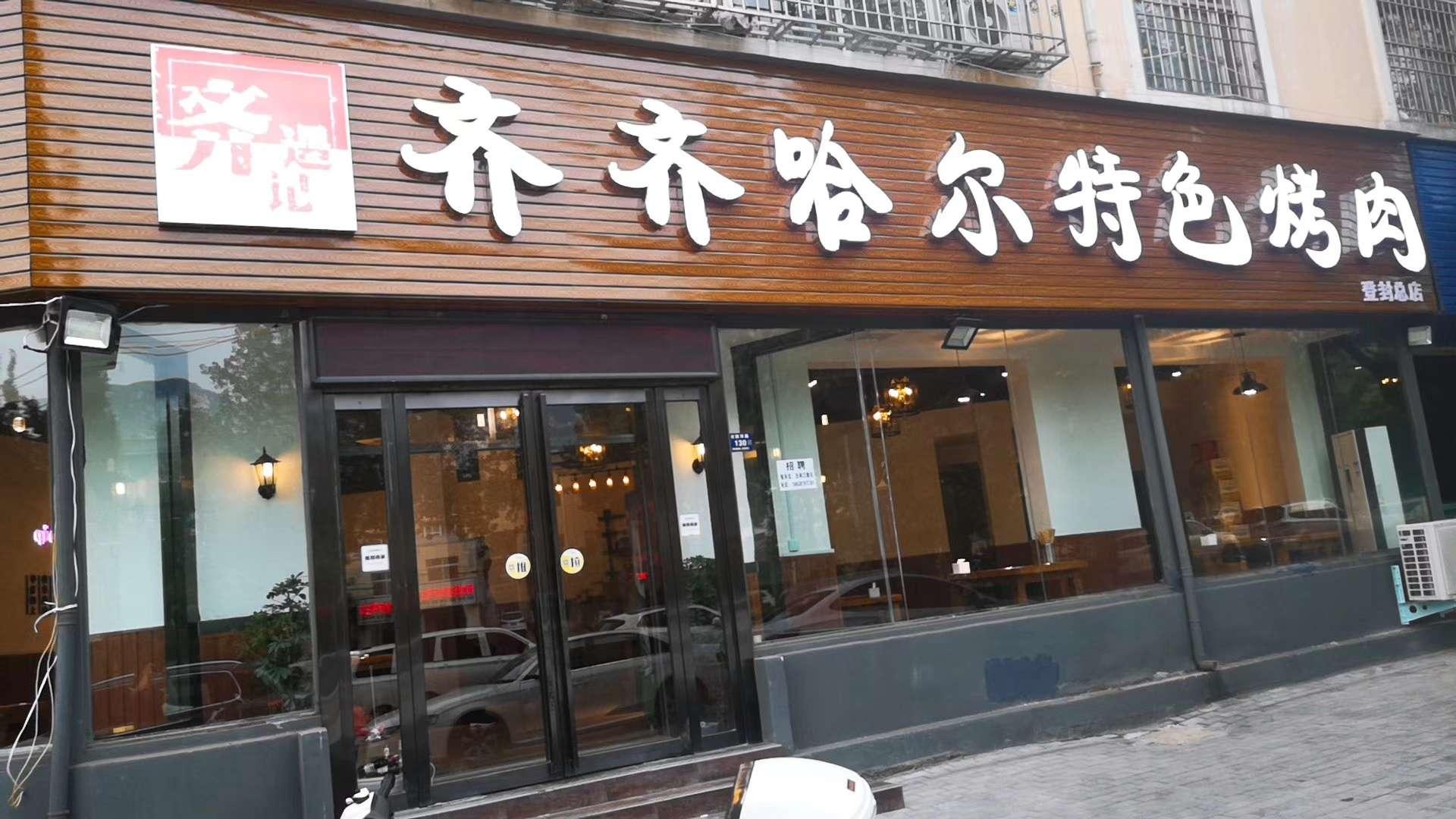 登封市市区齐遇记餐饮服务店