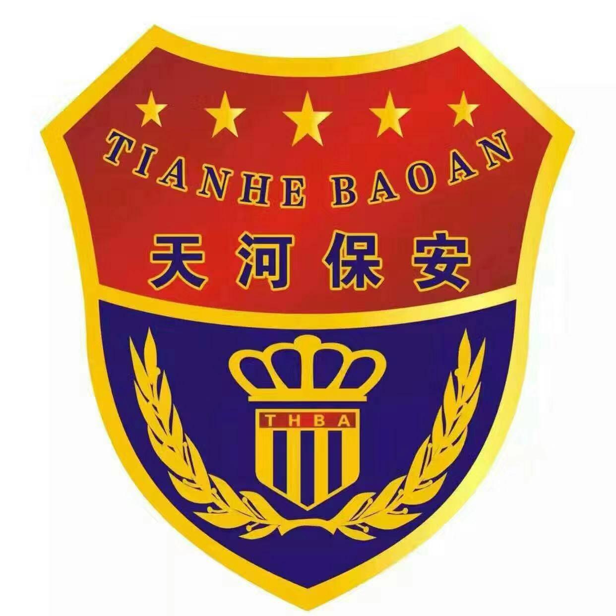 河南天河保安服务有限公司