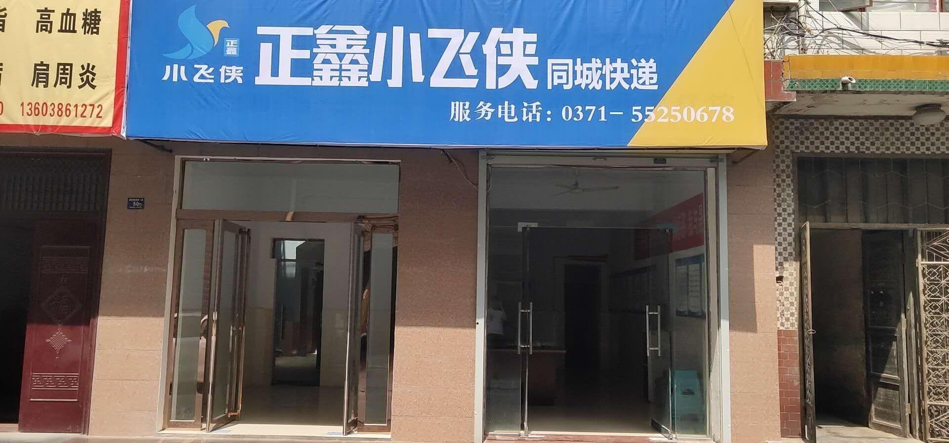 郑州市兴通运输有限公司