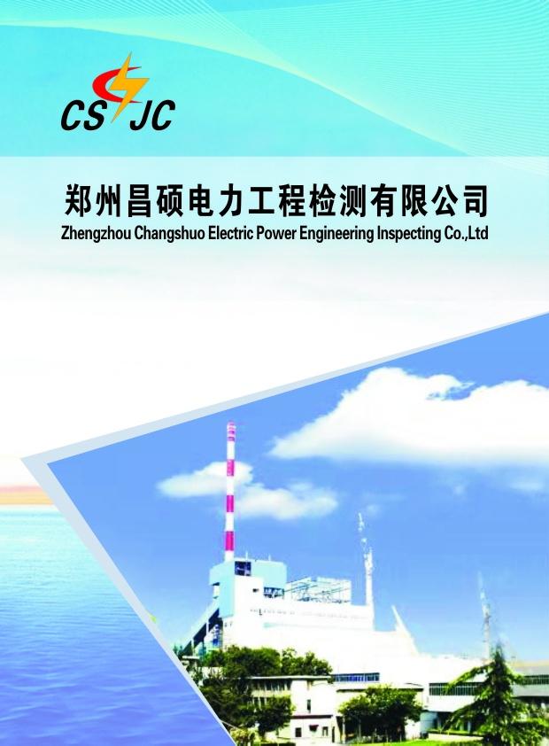 郑州昌硕电力工程检测有限公司