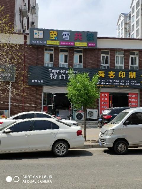 郑州市萤雪共读文化传播有限公司