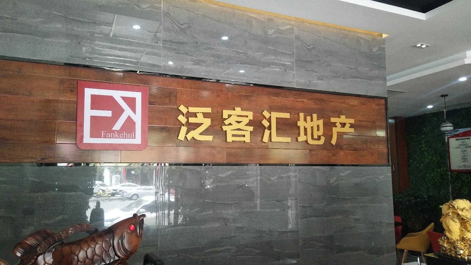 郑州泛客汇房地产营销策划有限公司