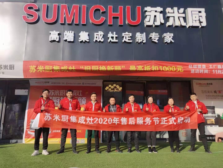 郑州苏米厨装饰工程有限公司