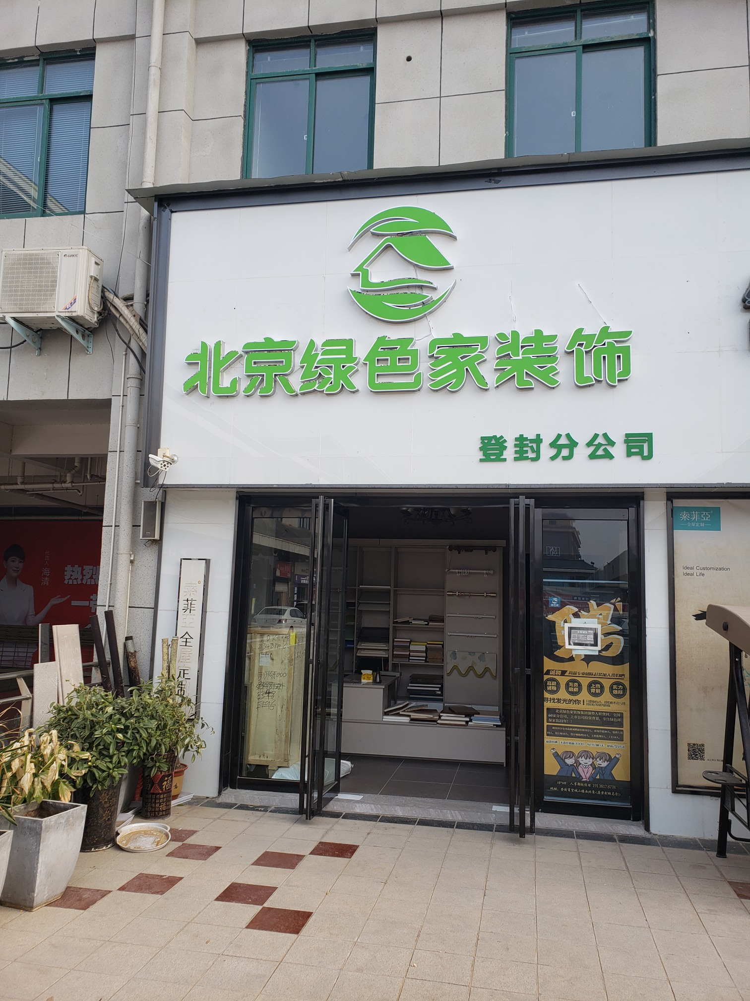 北京绿色家装饰公司