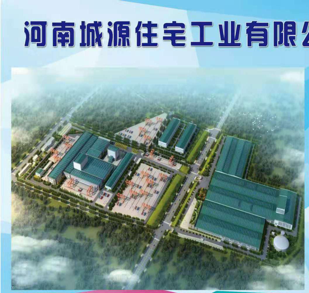 河南城源住宅工业有限公司