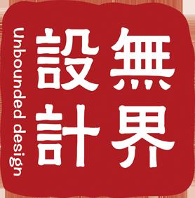 郑州無界设计装饰有限公司