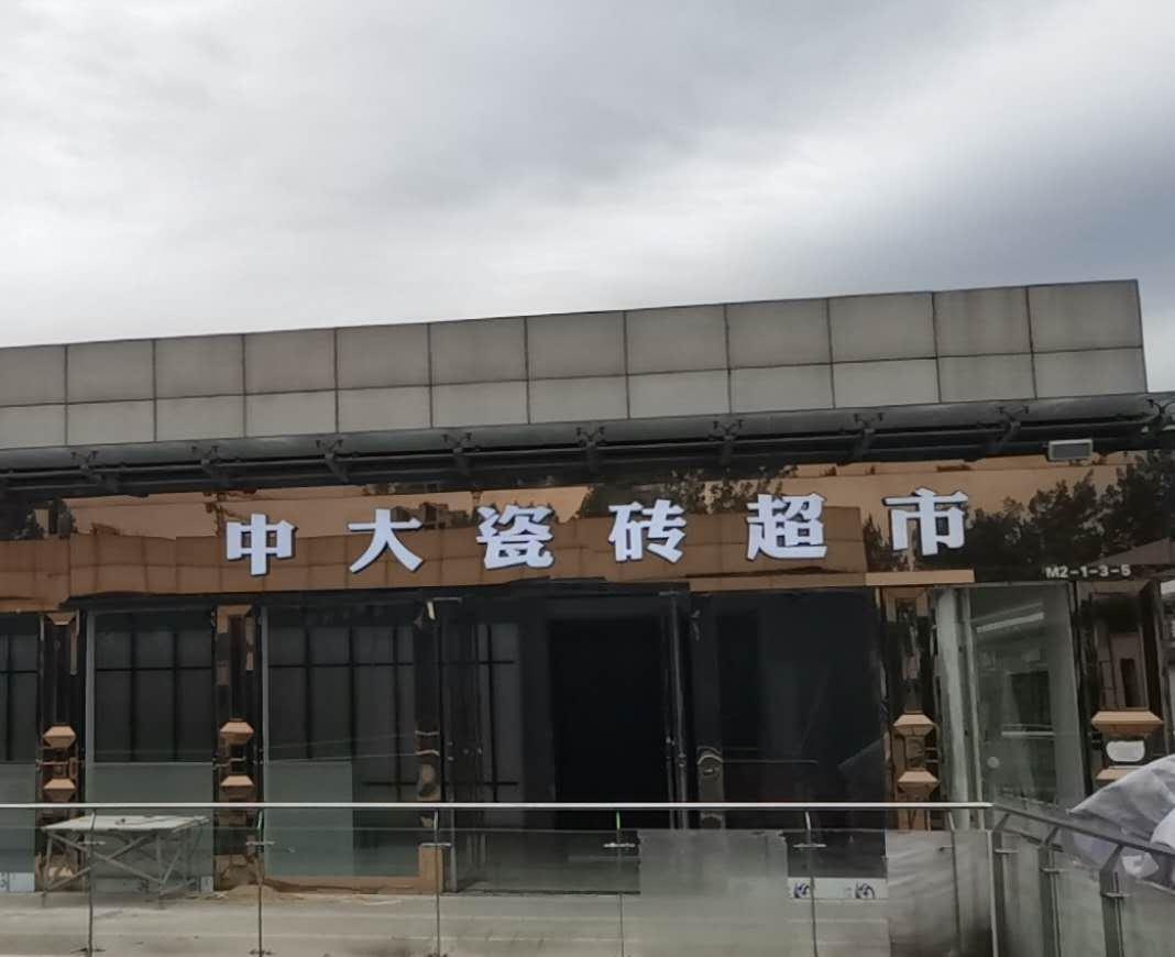 中大瓷砖超市