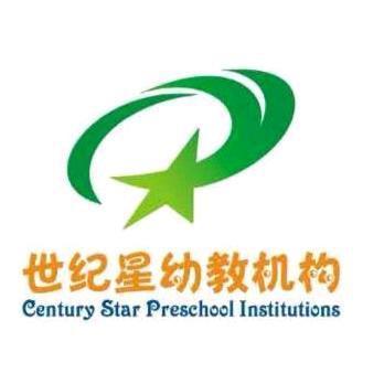 世纪星幼教机构机构